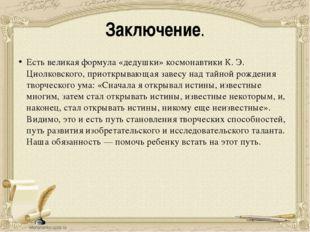 Заключение. Есть великая формула «дедушки» космонавтикиК. Э. Циолковского, п