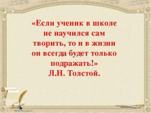«Если ученик в школе не научился сам творить, то и в жизни он всегда будет то