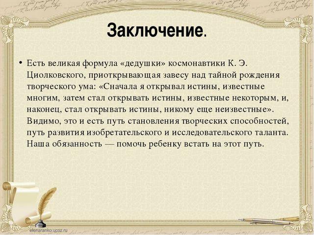 Заключение. Есть великая формула «дедушки» космонавтикиК. Э. Циолковского, п...