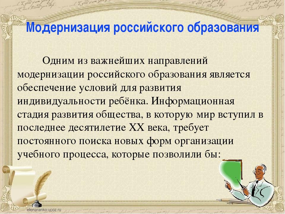 Модернизация российского образования Одним из важнейших направлений модерниза...
