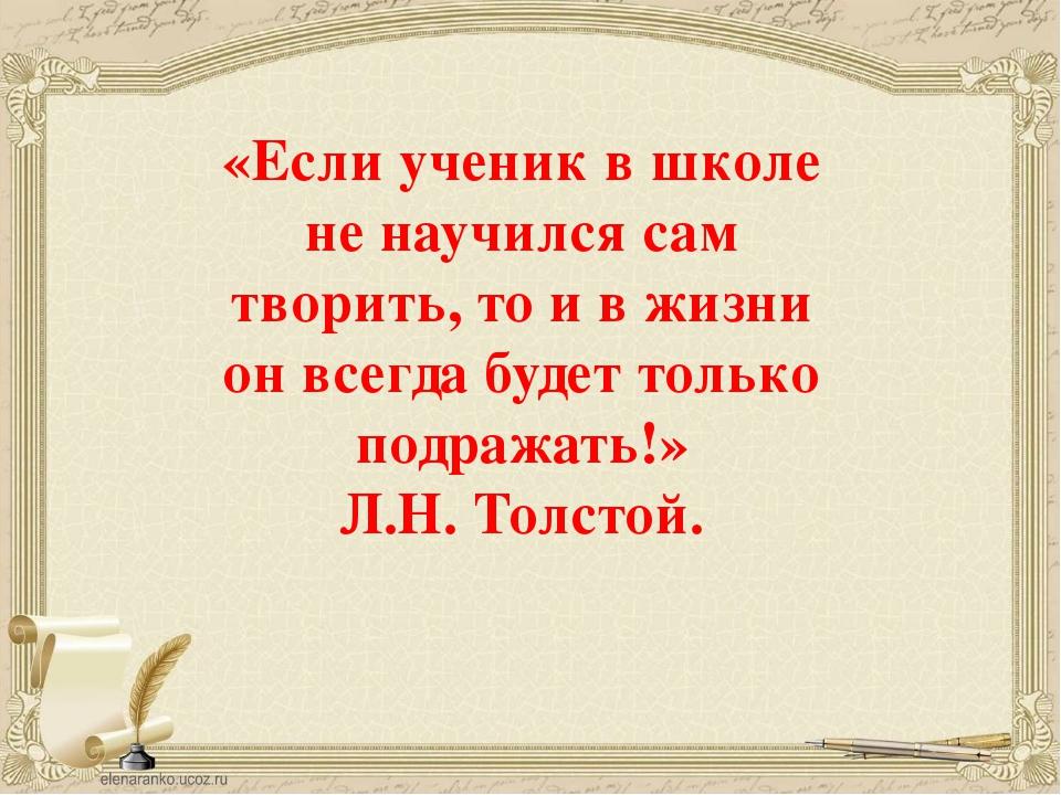 «Если ученик в школе не научился сам творить, то и в жизни он всегда будет то...