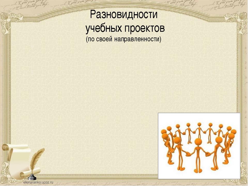 Разновидности учебных проектов (по своей направленности)