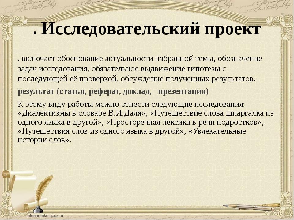 Путешествие Слова Шпаргалка Из Одного Языка В Другой