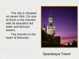 The city is situated on seven hills. On one of them is the Kremlin with its