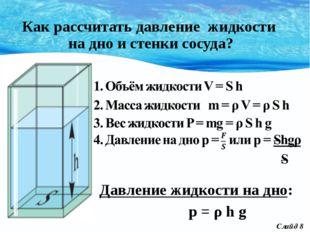 Как рассчитать давление жидкости на дно и стенки сосуда? Давление жидкости на