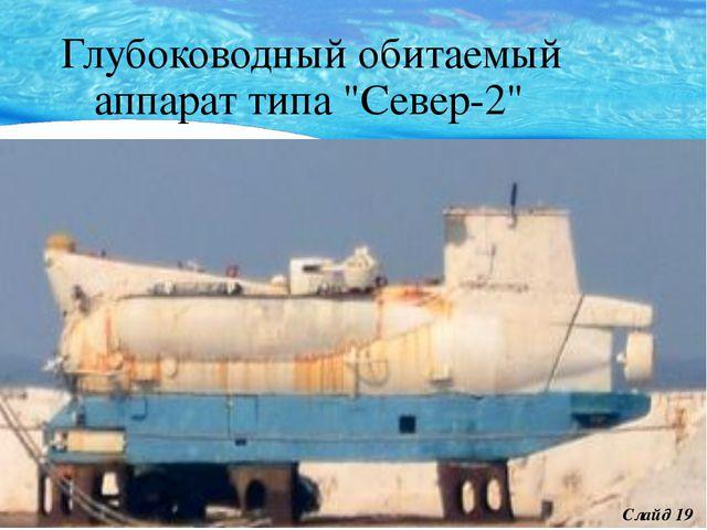 """Глубоководный обитаемый аппарат типа """"Север-2"""" Слайд 19"""