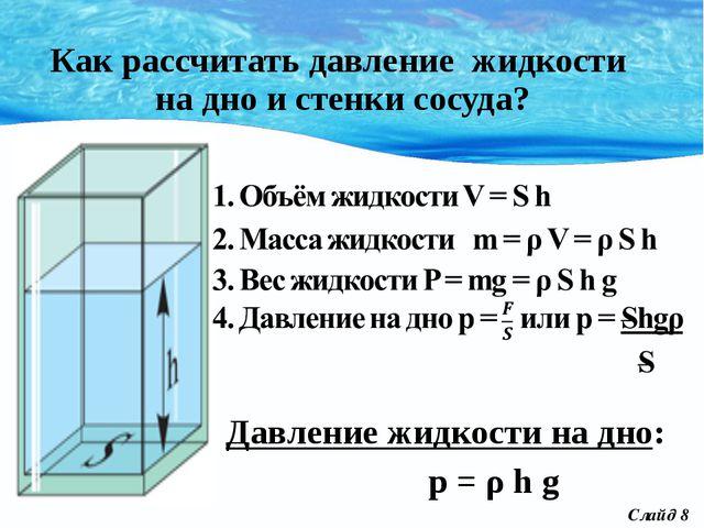 Рассчитайте давление воды на дно аквариума и на его стенки, если вода не