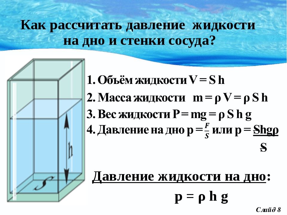 Как рассчитать давление жидкости на дно и стенки сосуда? Давление жидкости на...