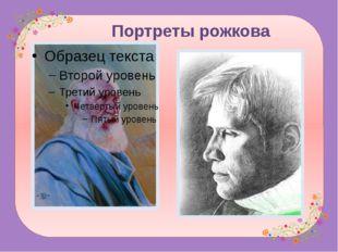 Портреты рожкова