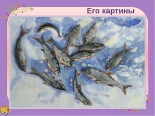 Его картины