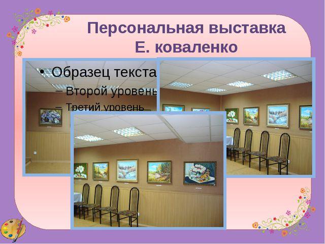 Персональная выставка Е. коваленко