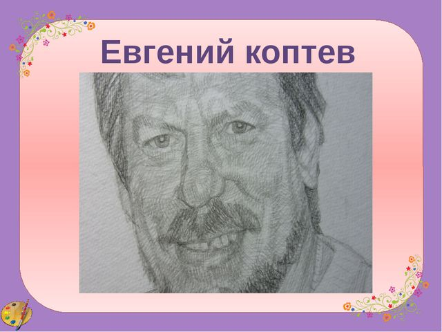 Евгений коптев