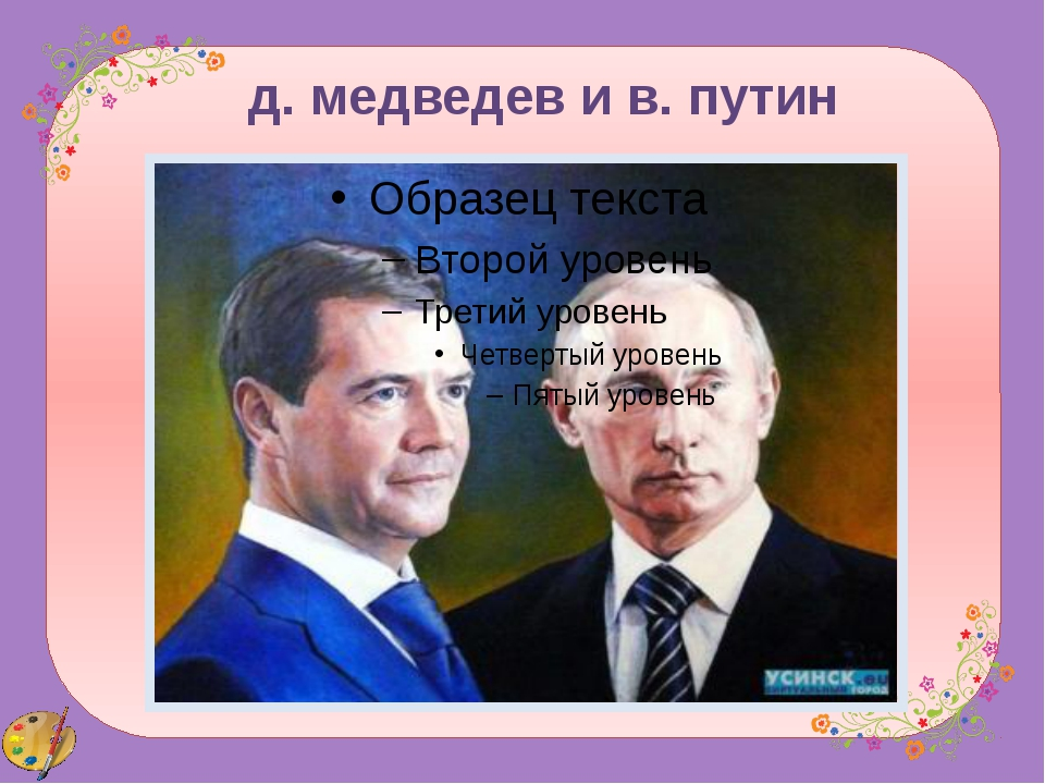 д. медведев и в. путин