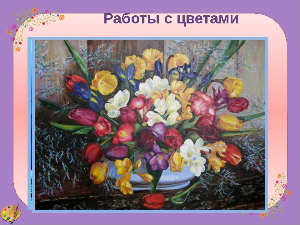 Работы с цветами