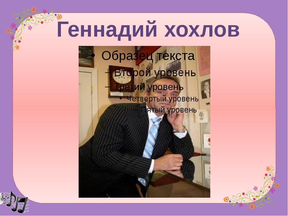 Геннадий хохлов