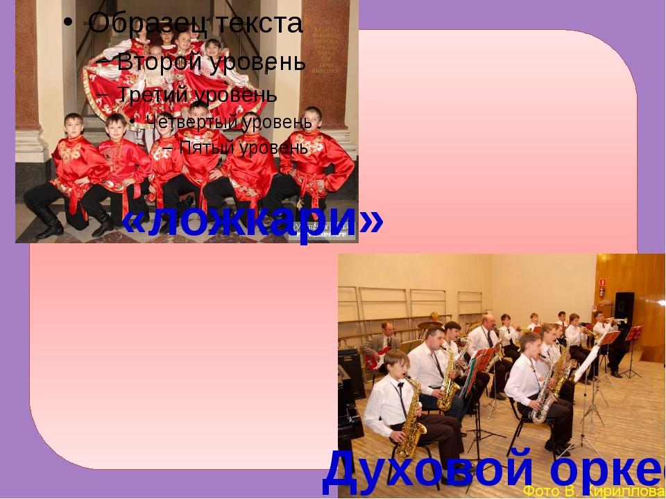 «ложкари» Духовой оркестр