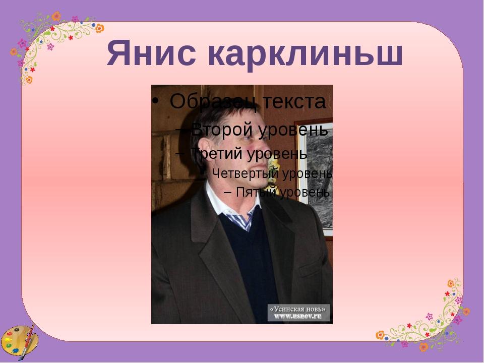 Янис карклиньш