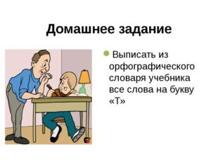 Домашнее задание Выписать из орфографического словаря учебника все слова на б