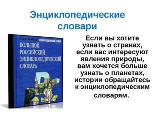 Энциклопедические словари Если вы хотите узнать о странах, если вас интересую