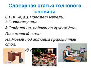 СТОЛ,-а,м.1.Предмет мебели. 2.Питание,пища. 3.Отделение, ведающее кругом дел.