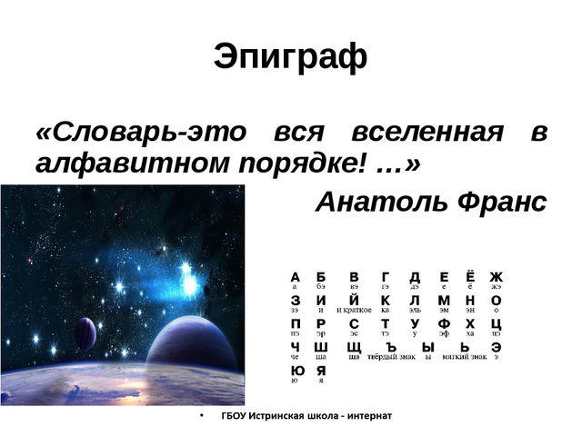 Эпиграф «Словарь-это вся вселенная в алфавитном порядке! …» Анатоль Франс