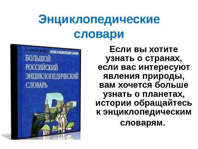 Энциклопедические словари Если вы хотите узнать о странах, если вас интересую...