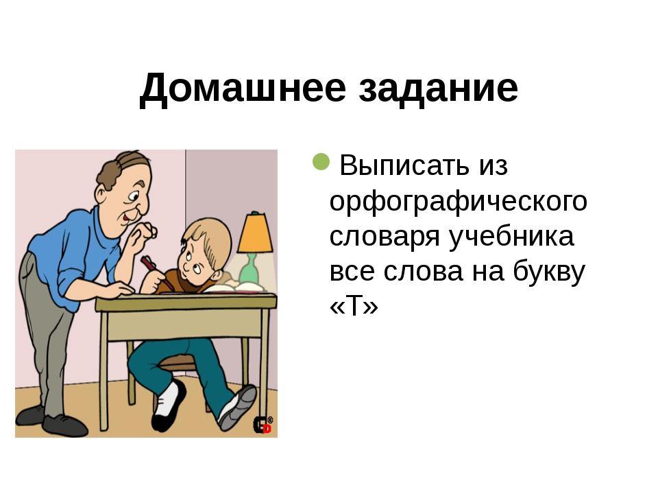 Домашнее задание Выписать из орфографического словаря учебника все слова на б...