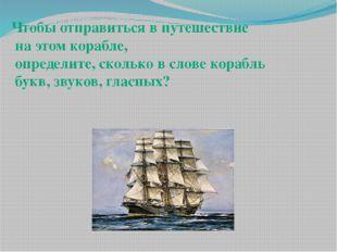 Чтобы отправиться в путешествие на этом корабле, определите, сколько в слове