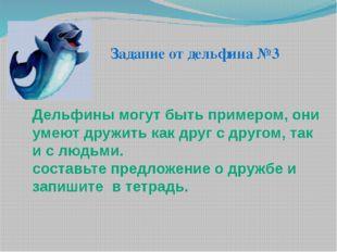 Дельфины могут быть примером, они умеют дружить как друг с другом, так и с лю