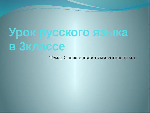 Урок русского языка в 3классе Тема: Слова с двойными согласными.