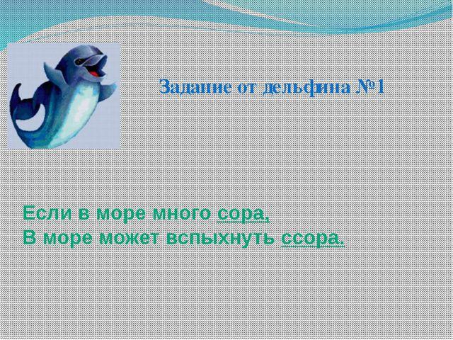 Если в море много сора, В море может вспыхнуть ссора. Задание от дельфина №1