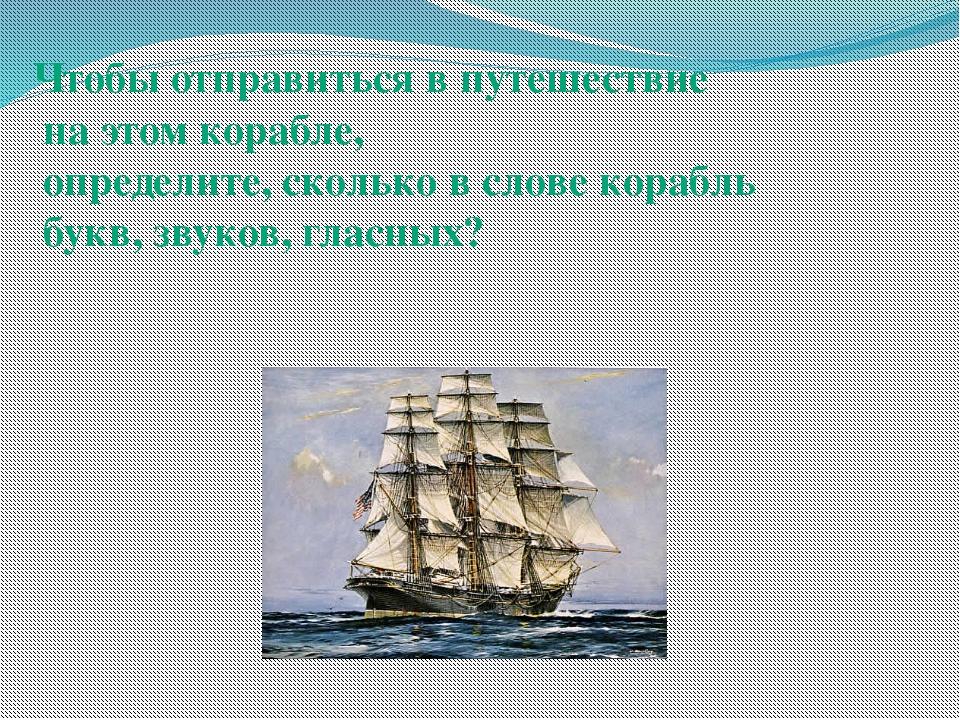 Чтобы отправиться в путешествие на этом корабле, определите, сколько в слове...