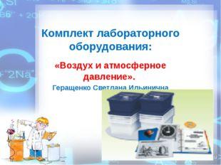 Комплект лабораторного оборудования: «Воздух и атмосферное давление». Геращен