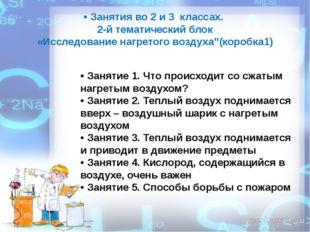 • Занятия во 2 и 3 классах. 2-й тематический блок «Исследование нагретого воз