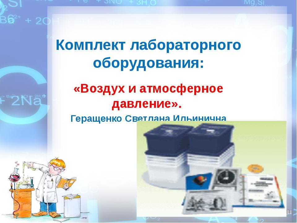 Комплект лабораторного оборудования: «Воздух и атмосферное давление». Геращен...