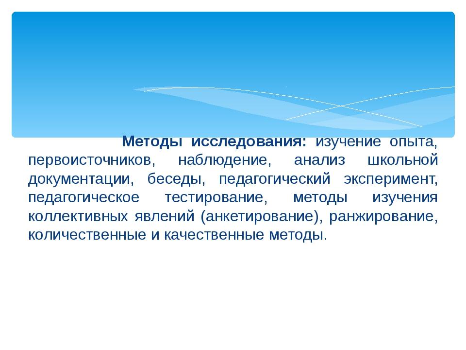 Методы исследования: изучение опыта, первоисточников, наблюдение, анализ шко...