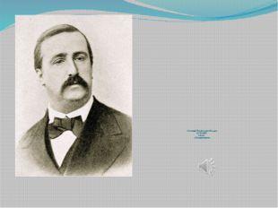 Александр Порфирьевич Бородин (1833-1887) романс «Спящая княжна»