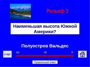 оз. Титикака Это озеро – самое большое по площади поверхности высокогорное о