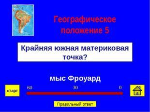 кебрачо Самое крепкое дерево Южной Америки? Природные зоны 5 0 30 60 старт П