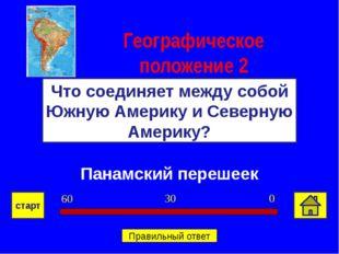Анаконда Самая большая на Земле змея? Природные зоны 2 0 30 60 старт Правиль