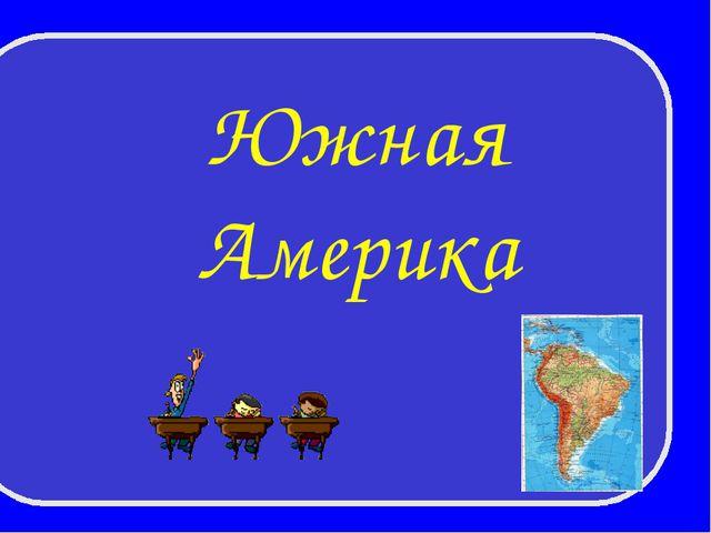 Географическое положение Рельеф Внутренние воды Природные зоны Население Стра...