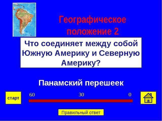 Анаконда Самая большая на Земле змея? Природные зоны 2 0 30 60 старт Правиль...