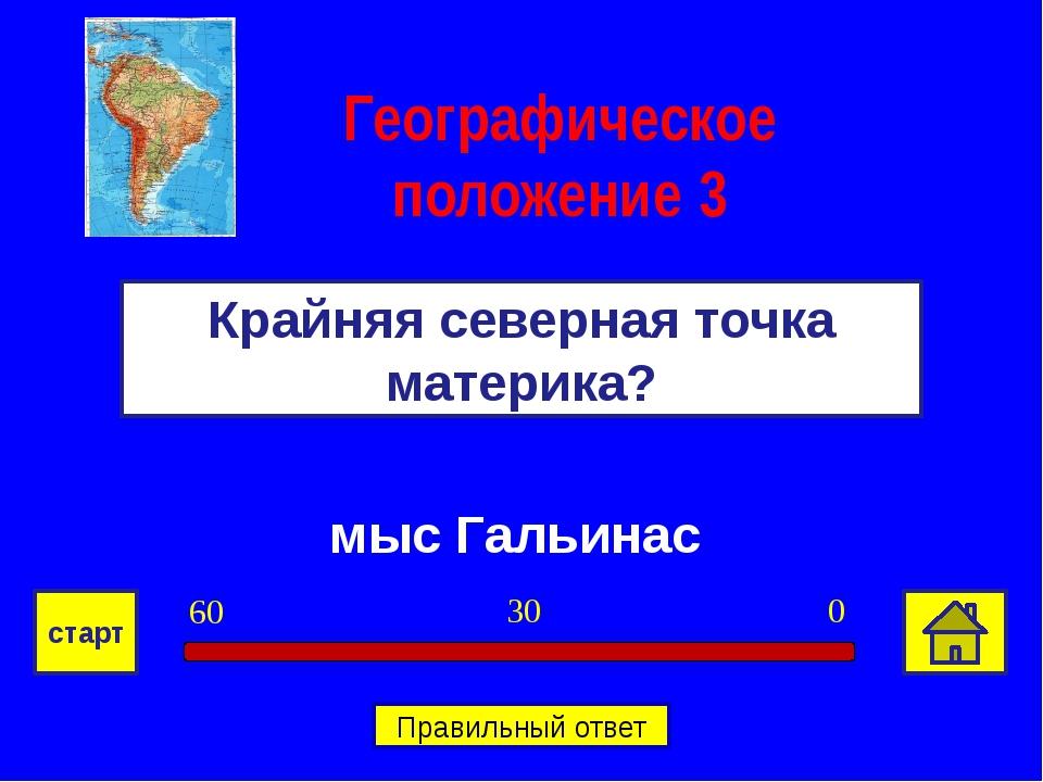 Сельва Название влажных экваториальных лесов? Природные зоны 3 0 30 60 старт...