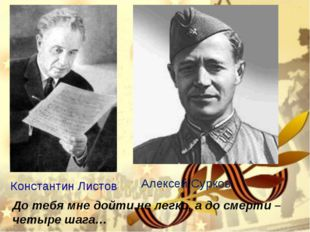 Константин Листов Алексей Сурков До тебя мне дойти не легко, а до смерти – ч