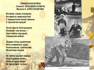 СВЯЩЕННАЯ ВОЙНА Стихи В. ЛЕБЕДЕВА-КУМАЧА Музыка А. АЛЕКСАНДРОВА Вставай, стра