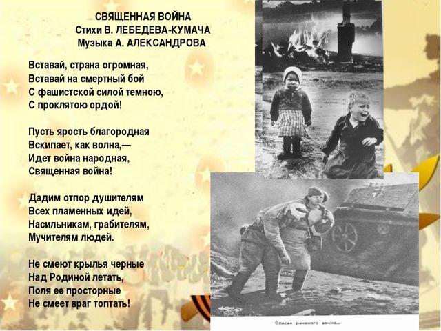 СВЯЩЕННАЯ ВОЙНА Стихи В. ЛЕБЕДЕВА-КУМАЧА Музыка А. АЛЕКСАНДРОВА Вставай, стра...