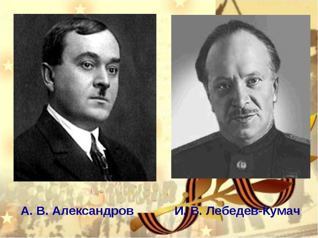 А. В. Александров И. В. Лебедев-Кумач