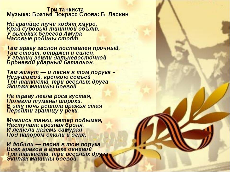 ПЕСНЯ ТРИ ТАНКИСТА ПЛЮС СКАЧАТЬ БЕСПЛАТНО