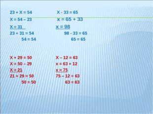 23 + Х = 54 Х - 33 = 65  Х = 54 – 23 х = 65 + 33 Х = 31 х = 98 23 + 3