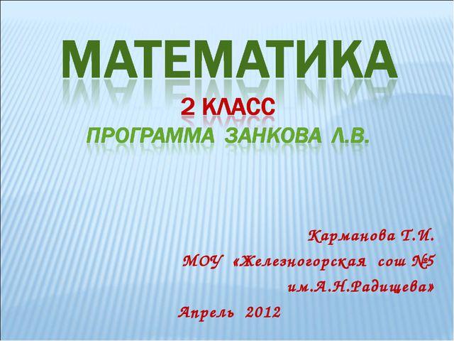 Карманова Т.И. МОУ «Железногорская сош №5 им.А.Н.Радищева» Апрель 2012